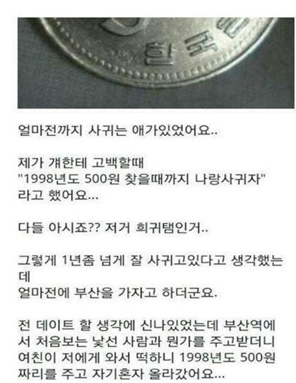 1998_500won_love.jpg